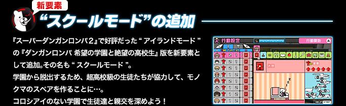 """""""スクールモード""""の追加"""