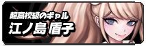江ノ島 盾子