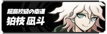 狛枝 凪斗
