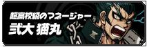 弐大 猫丸