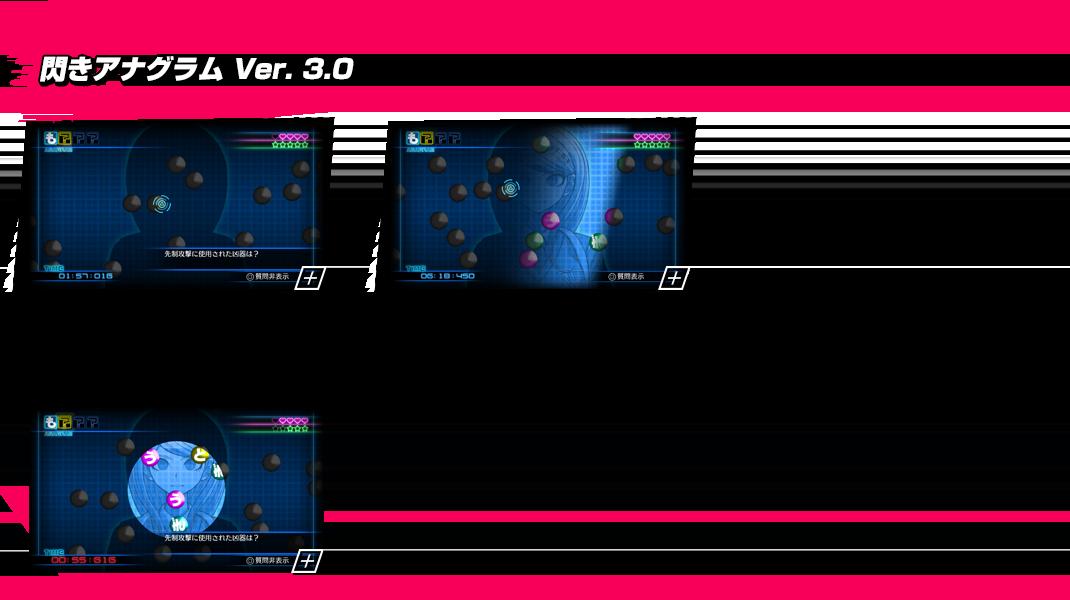 閃きアナグラム Ver.3.0