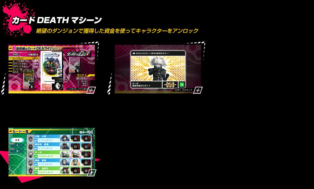 カードDEATHマシーン 絶望のダンジョンで獲得した資金を使ってキャラクターをアンロック