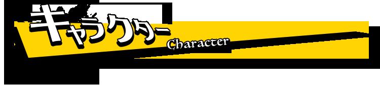 キャラクター|character