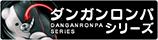 ダンガンロンパシリーズ