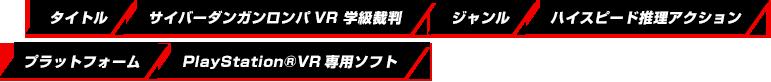 タイトル サイバーダンガンロンパVR 学級裁判 ジャンル ハイスピード推理アクション プラットフォーム PlayStation®VR専用ソフト
