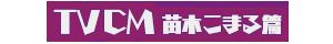 TVCM 苗木こまる篇