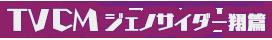 TVCM ジェノサイダー翔篇