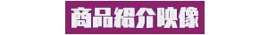 商品紹介映像