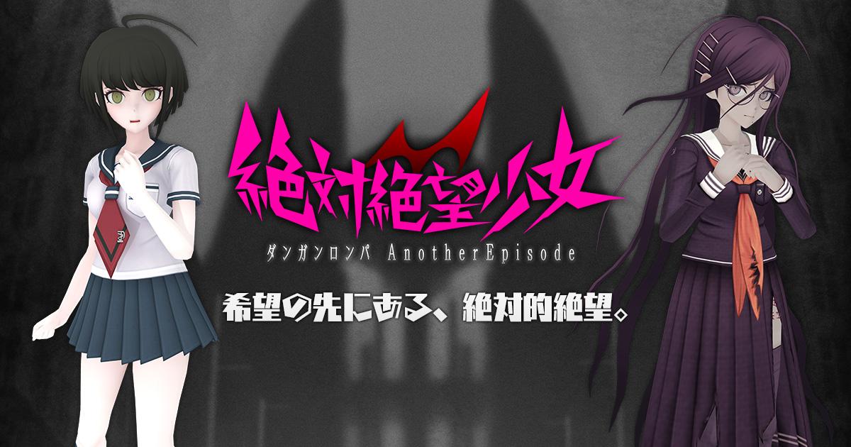 絶対絶望少女 ダンガンロンパ Another Episode | スパイク・チュンソフト