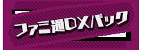 ファミ通DXパック