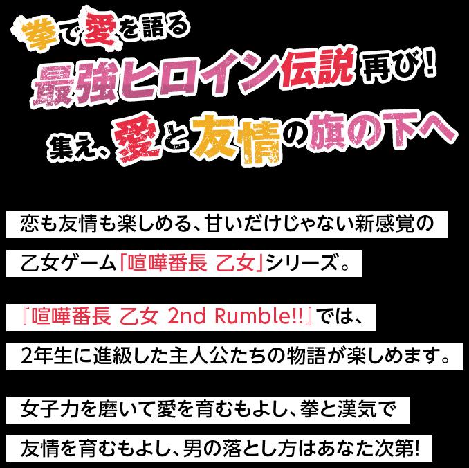 喧嘩番長 乙女 2nd Rumble!!