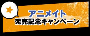 アニメイト発売記念キャンペーン