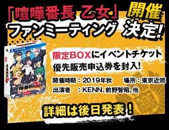 「喧嘩番長乙女」ファンミーティング開催決定!詳細は後日発表!