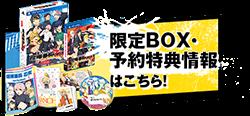 限定BOX・予約特典情報はこちら!