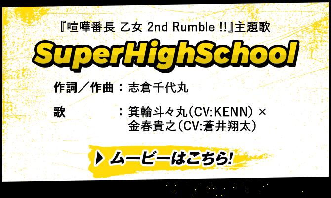 『喧嘩番長 乙女 2nd Rumble !!』主題歌 SuperHighSchool