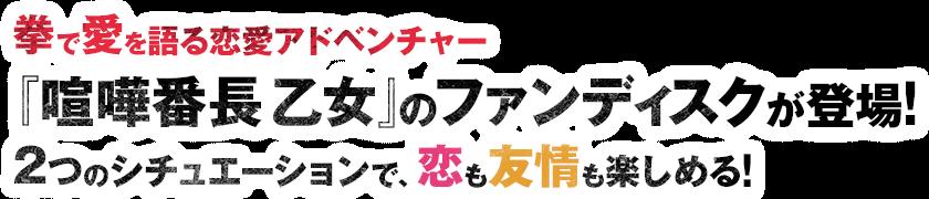 拳で愛を語る恋愛アドベンチャー『喧嘩番長 乙女』のファンディスクが登場!2つのシチュエーションで、恋も友情も楽しめる!