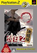 「侍道2 決闘版 PlayStation 2 the Best」